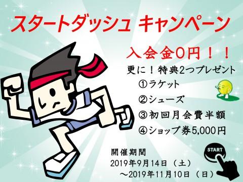 2019.9入会キャンペーン
