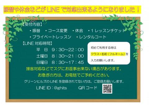LINE予約_page-0001 (2)