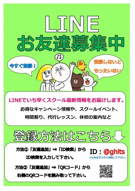 LINE@POP_01