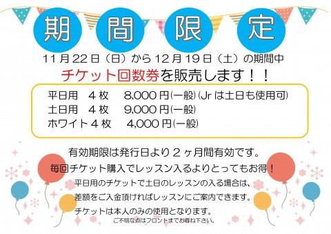 チケット回数券_01