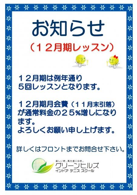 5回レッスンご案内 (1)_01